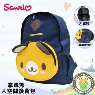 【TENORIKUMA】三麗鷗拿鐵熊 大空間 輕量款雙肩後背包 外出包 旅行背包(深藍色)