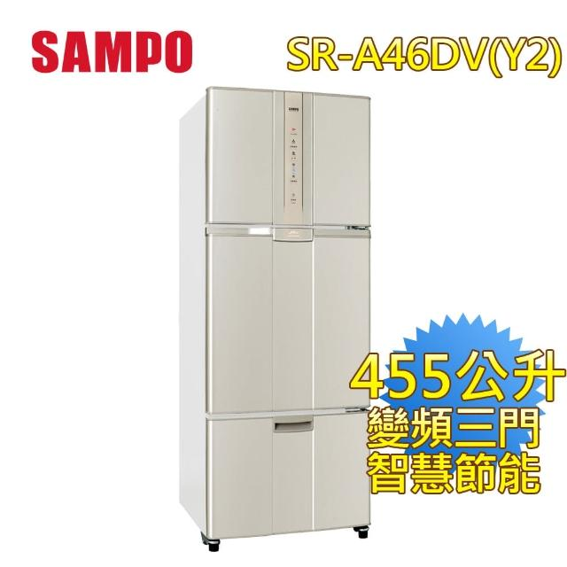 【SAMPO 聲寶】455公升變頻三門冰箱(SR-A46DV-Y2)