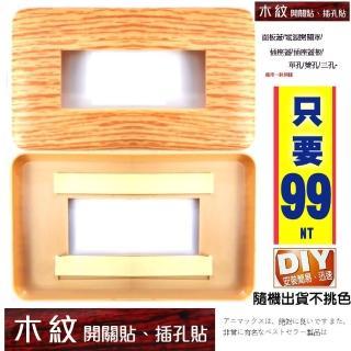 【Ainmax 艾買氏】開關貼 插座貼 壁貼 牆貼 3孔(隨機出貨)