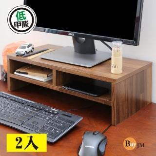 【BuyJM】工業風低甲醛防潑水雙層螢幕架/桌上架(2入組)