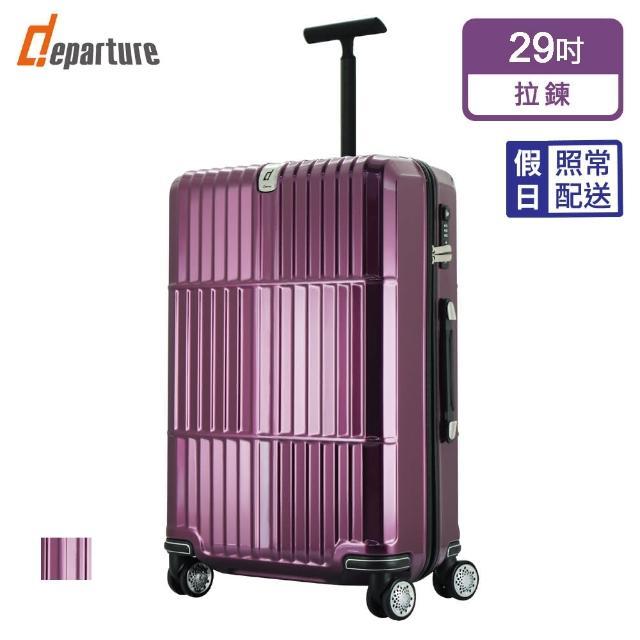 【departure 旅行趣】Manzoni 單柄拉桿 29吋 行李箱/旅行箱(3色可選)