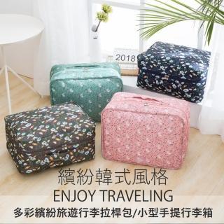 【JIDA】多彩繽紛旅遊行李拉桿包/小型手提行李箱(四色)