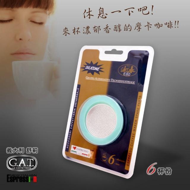 【GAT】義大利舒莉摩卡壺-矽膠墊圈+過濾片-6杯/