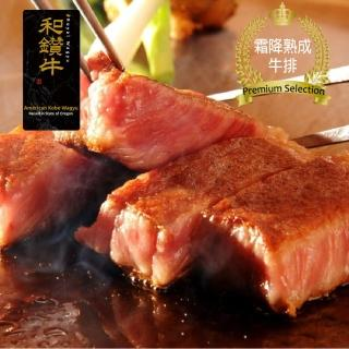 【漢克嚴選-超值買一送一】美國產日本級和牛霜降熟成牛排5片組(150g±10% /片 買1送1共10片)