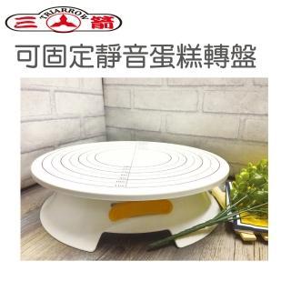 【三箭牌】可固定靜音蛋糕轉盤(K-3900)