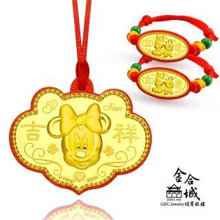 【Disney 迪士尼】米妮黃金鎖片童套組 三件組(最可愛的彌月禮盒)