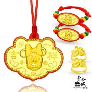 【Disney 迪士尼】米妮黃金鎖片童套組 五件組(最可愛的彌月禮盒)