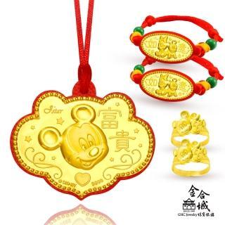 【Disney 迪士尼】米奇黃金鎖片童套組 五件組(最可愛的彌月禮盒)