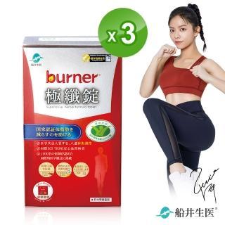 【船井burner倍熱】健字號極纖錠15入_3盒-60顆/盒(快速)