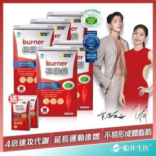 【船井burner倍熱】健字號極纖錠60粒x5盒(快速)