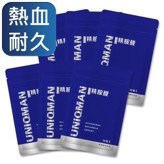 【UNIQMAN】精胺酸 素食膠囊(30粒/袋;6袋組)