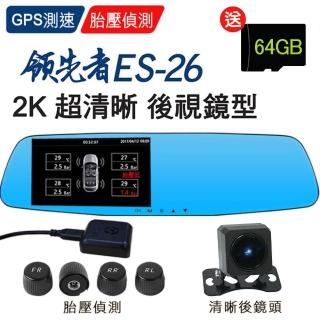 【領先者】ES-26 GPS測速 胎壓監測 WDR 2K 雙鏡後視鏡型行車記錄器(加胎壓偵測器+送16G)