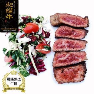 【漢克嚴選】美國產日本級和牛厚切霜降熟成牛排20片組(300g±10%/片)
