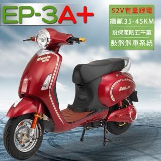 【e路通】EP-3 A+ 大鯨魚 52V鋰電 鼓煞剎車 直筒液壓前後避震(電動車 電動自行車)