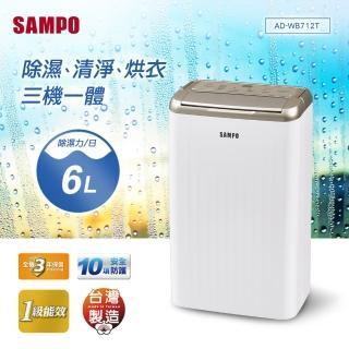 【SAMPO 聲寶】6公升三機一體空氣清淨除濕機AD-WB712T(新一級能效)