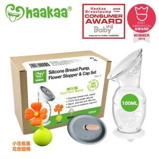 【紐西蘭haakaa】第二代真空吸力小花集乳器100ML三件組(原廠公司貨集乳瓶100ML*1+防塵蓋*1+隨機小花塞*1)