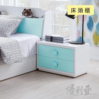 【優利亞】藍天 床頭櫃