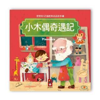 【風車圖書】寶寶的12個經典童話故事-小木偶奇遇記