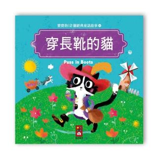 【風車圖書】寶寶的12個經典童話故事-穿長靴的貓