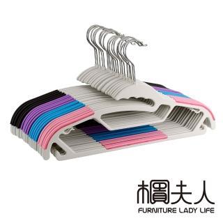 【櫃夫人】第二代塑膠防滑衣架60入(四色可選)