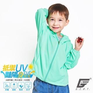 【GIAT】台灣製A級防曬吸濕排汗連帽外套(兒童款100-140)