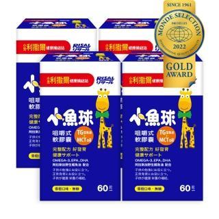 【小兒利撒爾】小魚球咀嚼式軟膠囊4盒組(60粒/瓶)