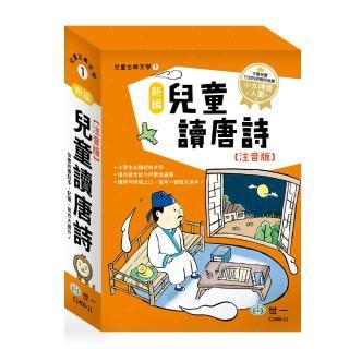 【世一】新編兒童讀唐詩(全套三冊)