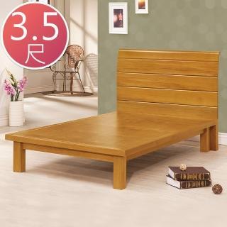 【BODEN】亞格3.5尺實木單人床組(床頭片+床底)