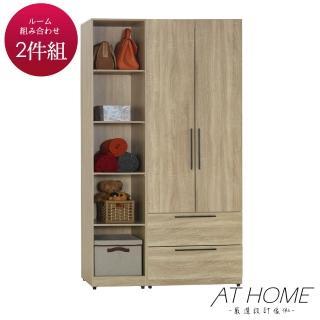 【AT HOME】現代簡約3.6尺梧桐兩件組合衣櫃(二抽+五格)