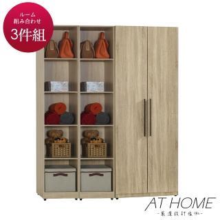 【AT HOME】現代簡約5尺梧桐三件組合衣櫃(雙吊+五格)