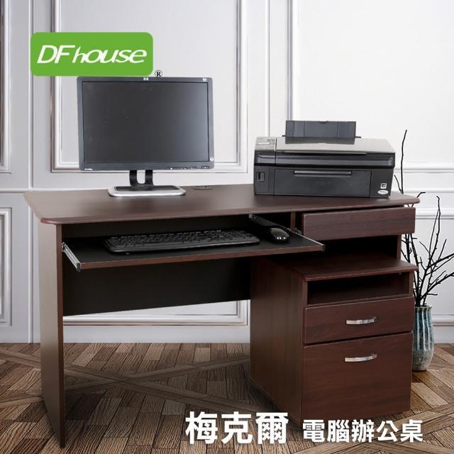 【DFhouse】梅克爾[1抽1鍵]電腦辦公桌+活動櫃(2色)