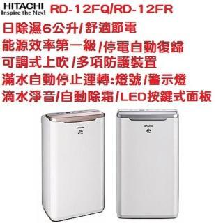 【HITACHI 日立】6L舒適節電除濕機(RD-12FQ/RD-12FR)