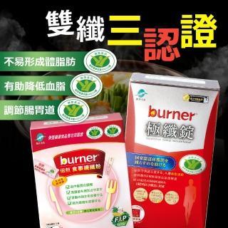 【船井burner倍熱】健字號雙纖三認證極纖錠+纖纖粉30日速效組(快速)