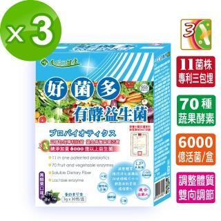 【友GO健康】好菌多-有酵益生菌30包X3盒(11株黃金益生菌+70種蔬果酵素+每盒6000億活菌)