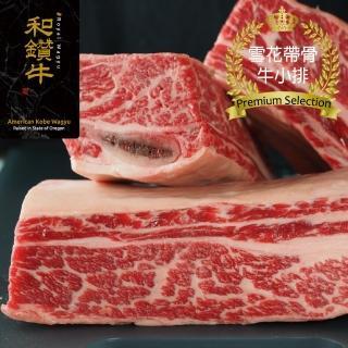 【漢克嚴選】美國產日本級和牛PRIME雪花帶骨牛小排12片組共3包(450g±10%/包)