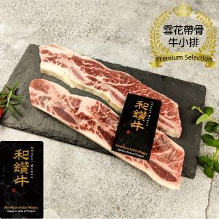【漢克嚴選】美國產日本級和牛PRIME雪花帶骨牛小排20片組共5包(450g±10%/包)