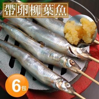 【築地一番鮮】加拿大帶卵柳葉魚6包(約300g/包)