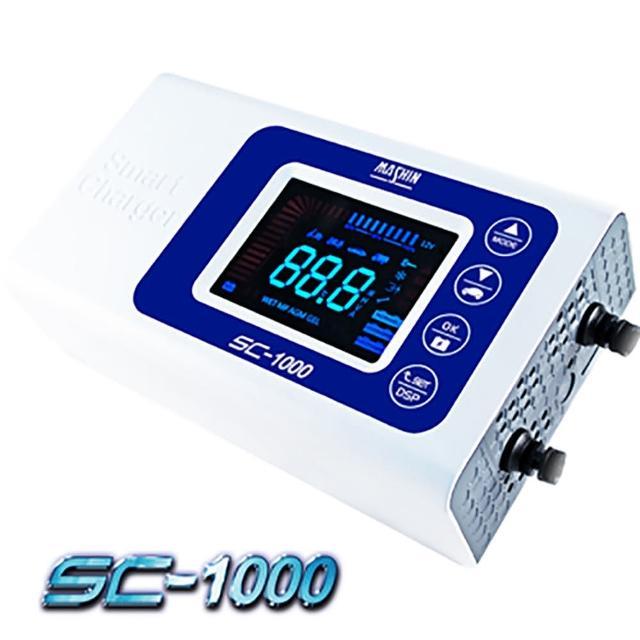 【麻新電子】SC-1000電池充電器(充電器)