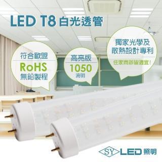 【SY 聲億科技】T8 LED 高亮透管 2呎12.5W 白光(8入)