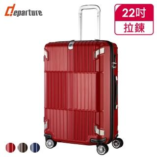 【departure 旅行趣】Sant Andrea亮面 22吋 行李箱/旅行箱/登機箱(3色可選-HD502)