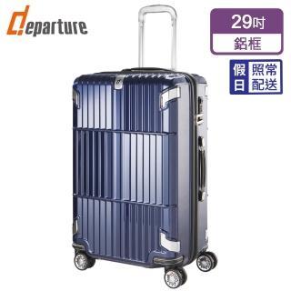 【departure 旅行趣】Sant Andrea亮面 29吋 行李箱/旅行箱(3色可選-HD502)