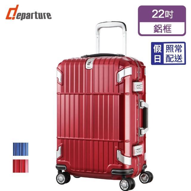 【departure 旅行趣】Pinnacle 登峰造極 22吋 硬殼細鋁框箱/行李箱/旅行箱/登機箱(3色可選)