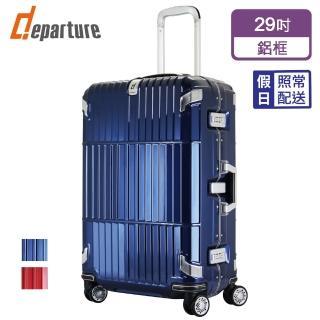 【departure 旅行趣】Pinnacle 登峰造極 29吋 硬殼細鋁框箱/行李箱/旅行箱(3色可選-HD505)