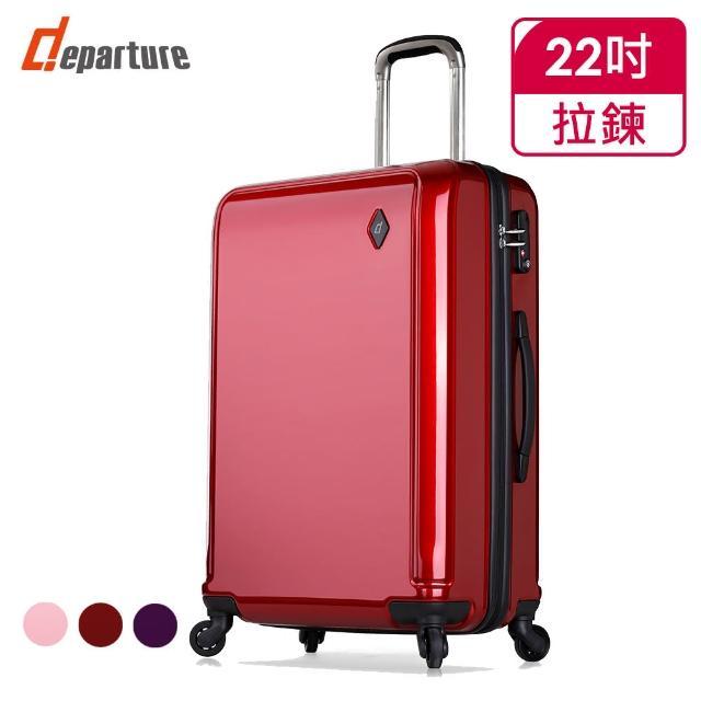 【departure 旅行趣】Manarola 22吋 行李箱/旅行箱/登機箱(2色可選)