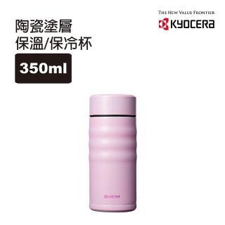 【KYOCERA 京瓷】旋蓋不銹鋼陶瓷塗層保溫保冷杯350ml(玫瑰粉)