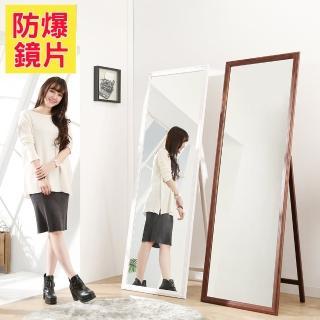 【BuyJM】實木加大立掛兩用防爆鏡片穿衣鏡/立鏡/壁鏡(高180公分)