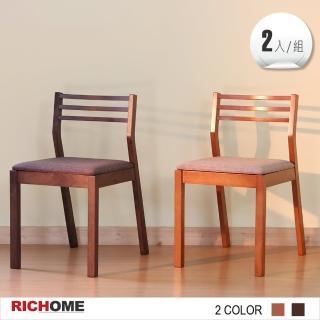 【RICHOME】1090款簡約實木餐椅-2入(2色)