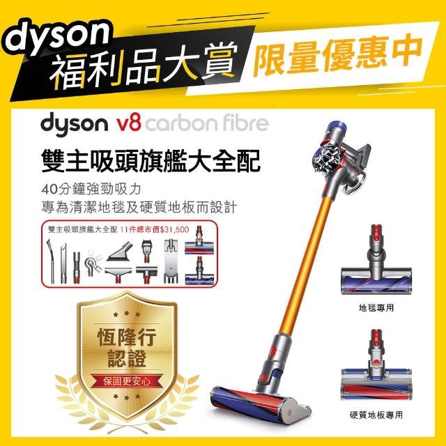 【dyson 戴森 限量福利品】V8 Carbon Fibre SV10E 無線吸塵器(香檳金)