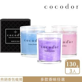【cocodor】香氛精油蠟燭3入組130gX3入(香味任選)