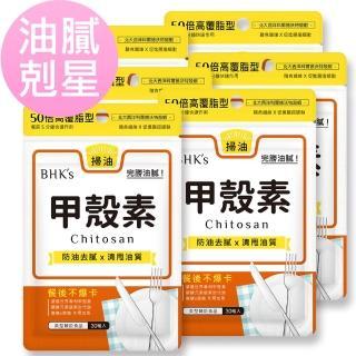 【BHK's】甲殼素 膠囊(30粒/袋;6袋組)